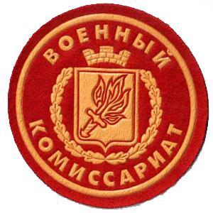 Военкоматы, комиссариаты Монастырщины